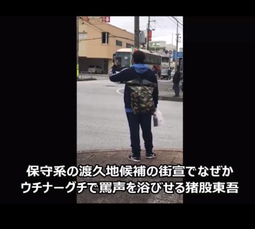 大袈裟太郎こと猪股東吾がスマホを構えながら大声を出して演説を妨害している。
