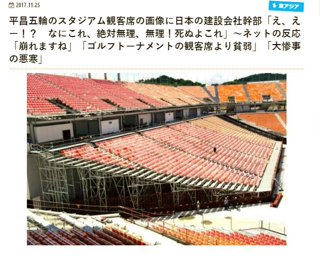 平昌五輪のスタジアム観客席がとても危険だという画像