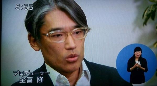 TBS「サンデーモーニング」のプロデューサーで西早稲田一派の在日・金富 隆