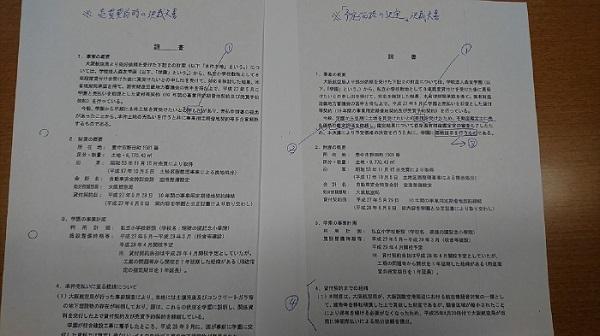 写真の左が「売買契約の決裁文書」、写真の右が「予定価格の決裁文書」