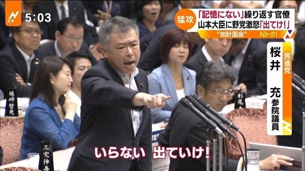 民進党の櫻井充議員は官僚に対し「お前なんかいいから!お前に聞いてないから!」「いらない!出て行け!」などと激高しパワハラを繰り返していた。