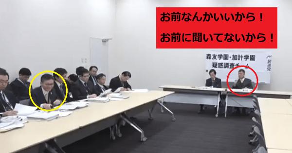 2017年12月22日、民進党の森友学園・加計学園疑惑調査チーム会合にて、櫻井充議員はまず疑惑について説明を求め、非常に厳しい言葉で官僚を叱りつけた。