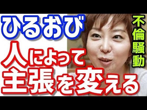 室井佑月は、人によって主張を変える「ダブスタ」の常習犯だ!