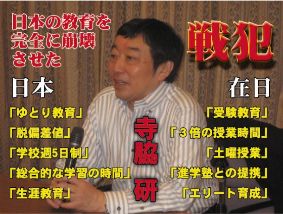 「朝鮮学校を無償化しろ」というい主張は、前文部科学事務次官の前川喜平と完全に一致しているハニトラ売国奴だ!