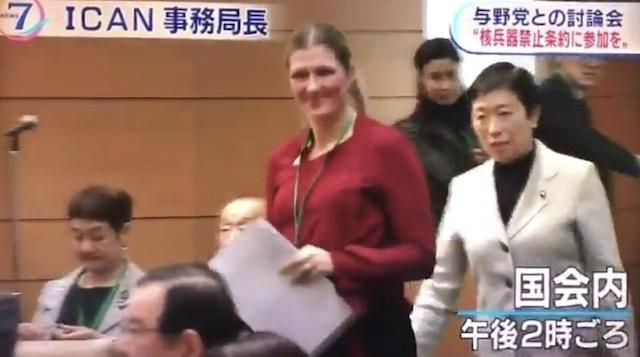 ICAN事務局長の後にくっついて嬉しそうに入場する辻元清美議員…ICAN・辻元清美・ピースボート・北朝鮮の関係に憶測