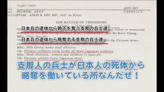 1944年9月15日に撮影された該フイルムに添付されていた説明書きには「日本兵の遺体から靴下を奪う支那の兵士達」 「日本兵の遺体から略奪する支那の兵士達」などと記載されていた!