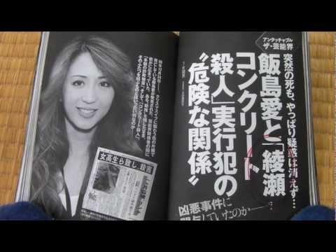 TBS「サンデージャポン」で飯島愛が神発言