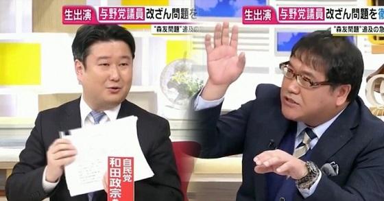 森友】竹山隆範「普通は8億値引きはない!資料を国民が読んでもよくわからない。」→ 和田政宗「文章はネットに上がってる。見ればわかる」