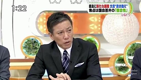 八代英輝「書き換え問題にまだ踊りたくない。改ざん前の文書を確認したのは朝日新聞。朝日の報道に日本中が乗ってるが朝日は文章を確認したと言ってるだけ。その段階で改ざん前の文章がある前提で『政権にとって不都