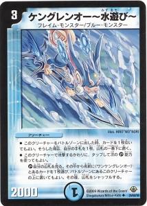 ケングレンオー 〜水遊び〜