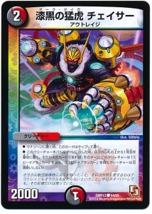 漆黒の猛虎チェイサー