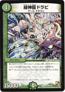 緑神龍ドラピ