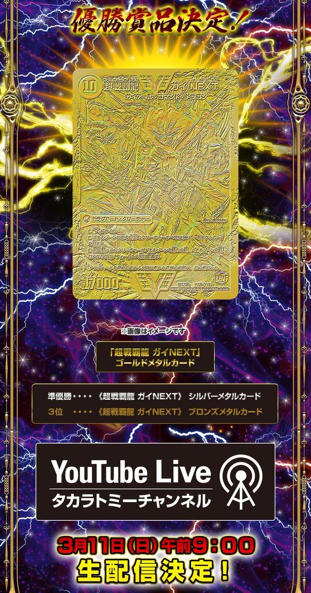 超戦龍覇ガイNEXT ゴールドメタルカード