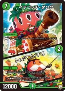 イチゴッチ・タンク/レッツ・ゴイチゴ