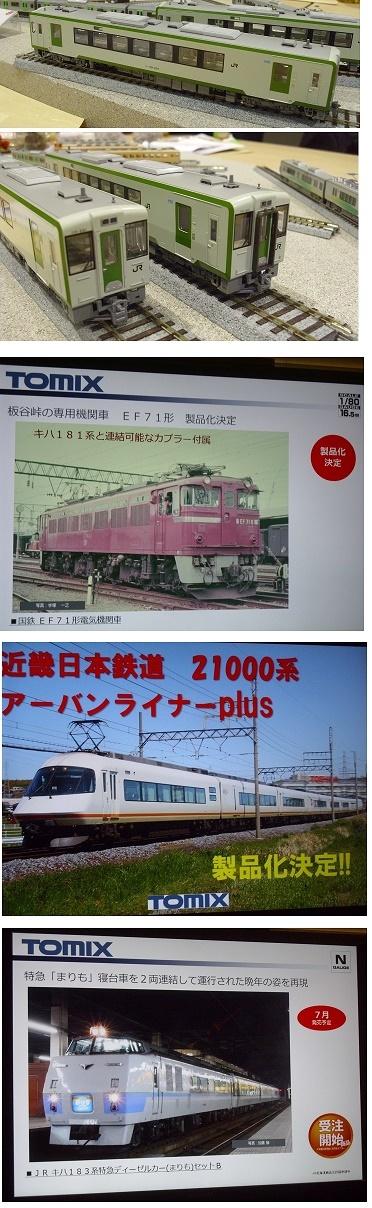 カトーHOキハ110トミックス他3
