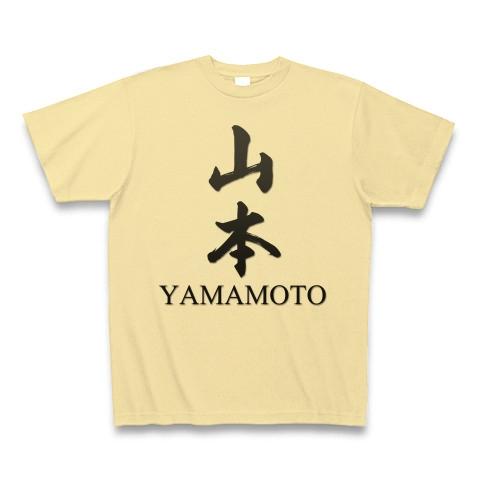 山本苗字_YAMAMOTO