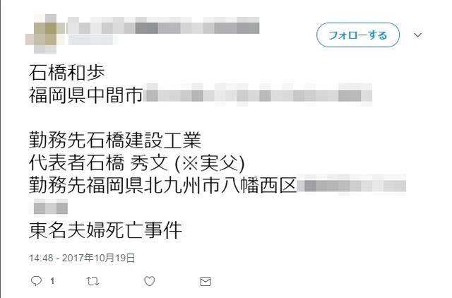 【東名高速デマ】「石橋和歩の父親」デマ拡散11人、名誉毀損容疑で告訴状!5-4