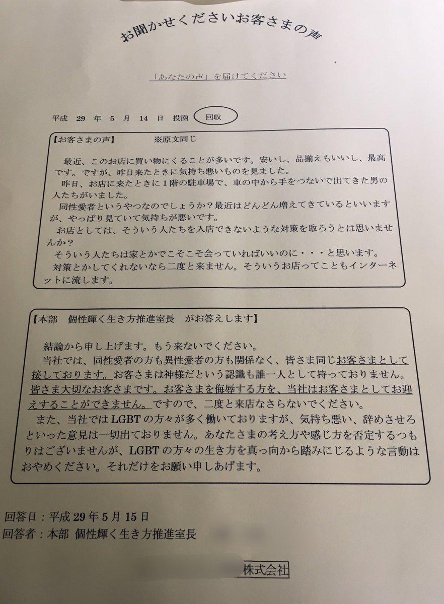 【大炎上】イトーヨーカドーの警備員の挨拶が話題に!5-5