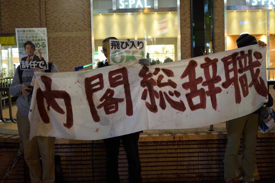 【安倍政権抗議デモ】プラカードの漢字がおかしい件について2-2