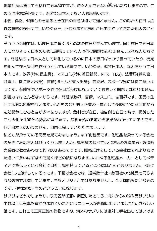 DHC会長「日本には驚くほどの数の在日がいる 似非日本人はいらない。母国に帰れ」2-1