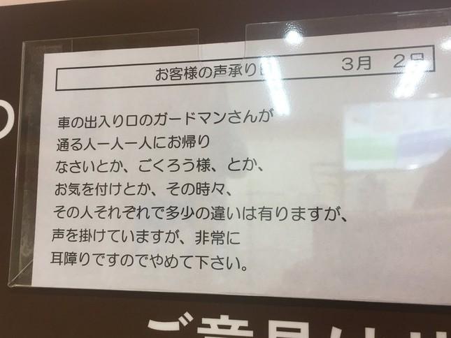 【大炎上】イトーヨーカドーの警備員の挨拶が話題に!5-1
