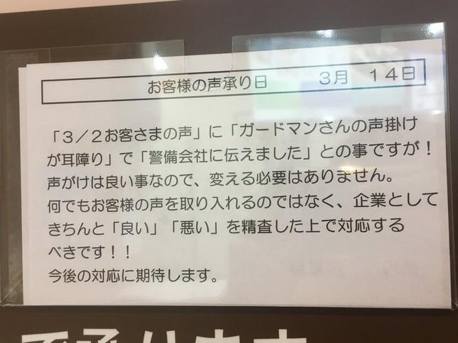 【大炎上】イトーヨーカドーの警備員の挨拶が話題に!5-2