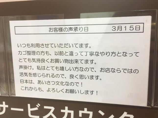 【大炎上】イトーヨーカドーの警備員の挨拶が話題に!5-3