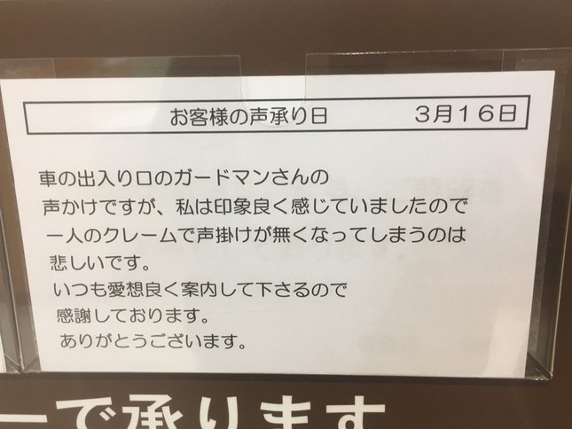 【大炎上】イトーヨーカドーの警備員の挨拶が話題に!5-4