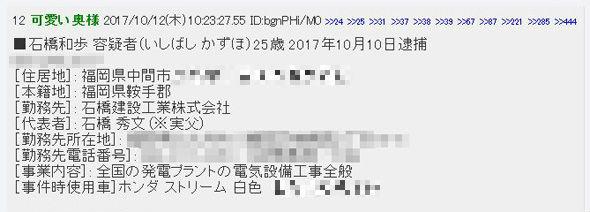【東名高速デマ】「石橋和歩の父親」デマ拡散11人、名誉毀損容疑で告訴状!5-2