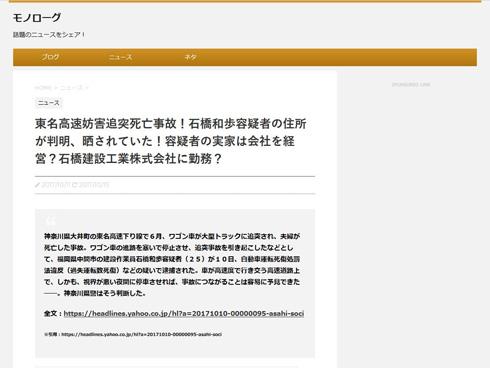 【東名高速デマ】「石橋和歩の父親」デマ拡散11人、名誉毀損容疑で告訴状!5-3