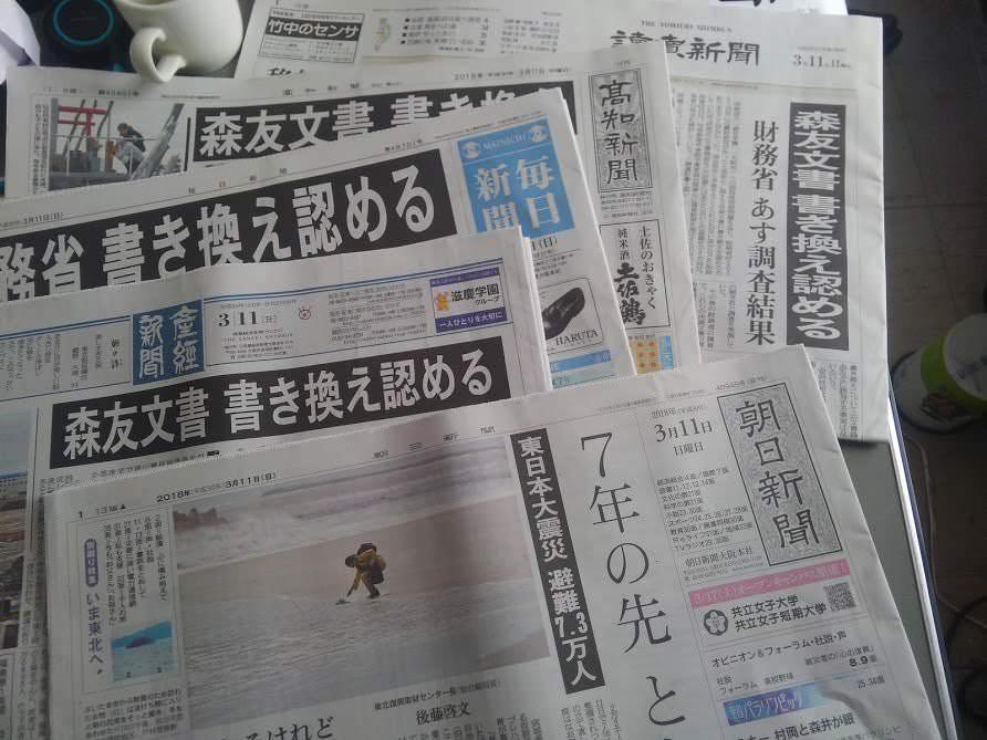 【森友問題】財務省「書き換え認める」朝日新聞のみ報道せず!