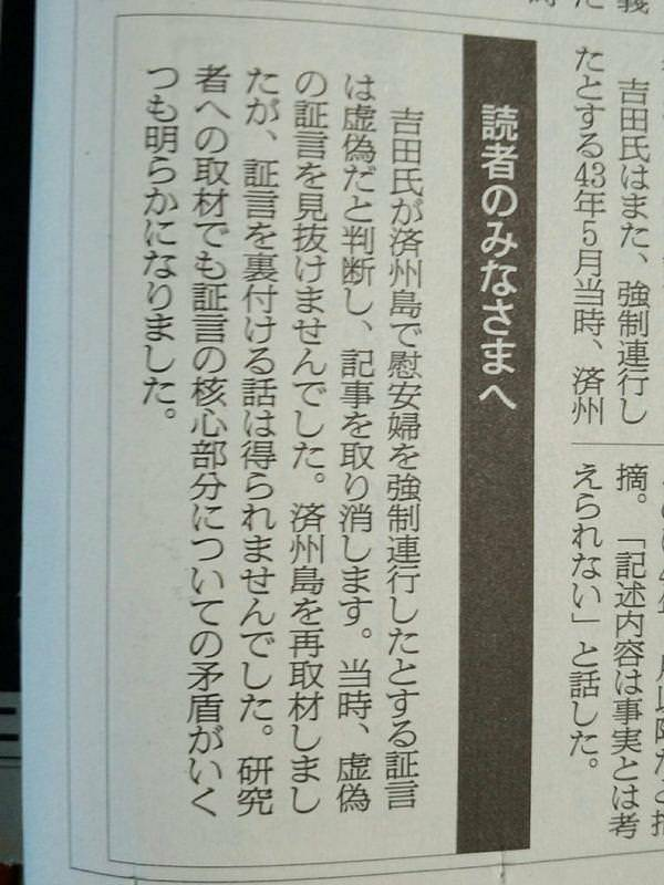 国連演説「従軍慰安婦は吉田清治と朝日新聞が捏造したデマ」