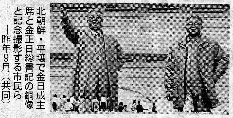 金日成・金正日の銅像に参拝する一般市民