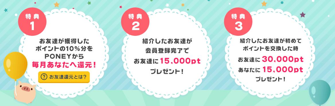 PONEY3/30お友達紹介特典