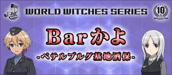 ww_bar-kayo_3.png