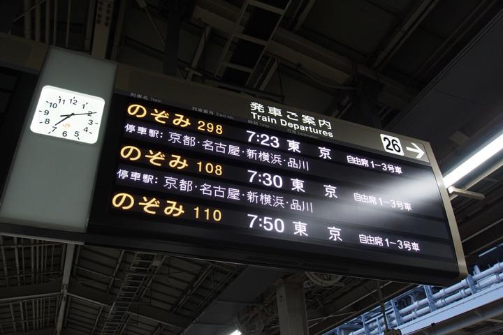 20180210_shin_osaka-01.jpg