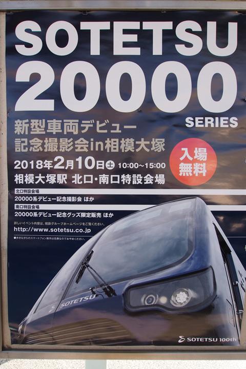 20180210_sotetsu_event-01.jpg