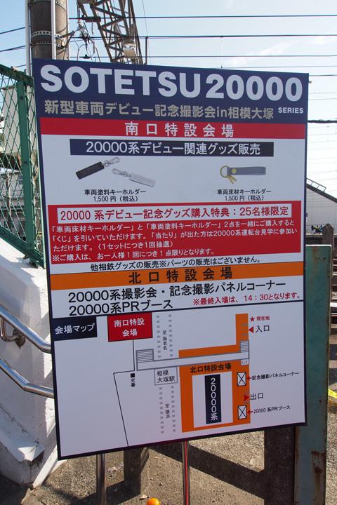 20180210_sotetsu_event-02.jpg