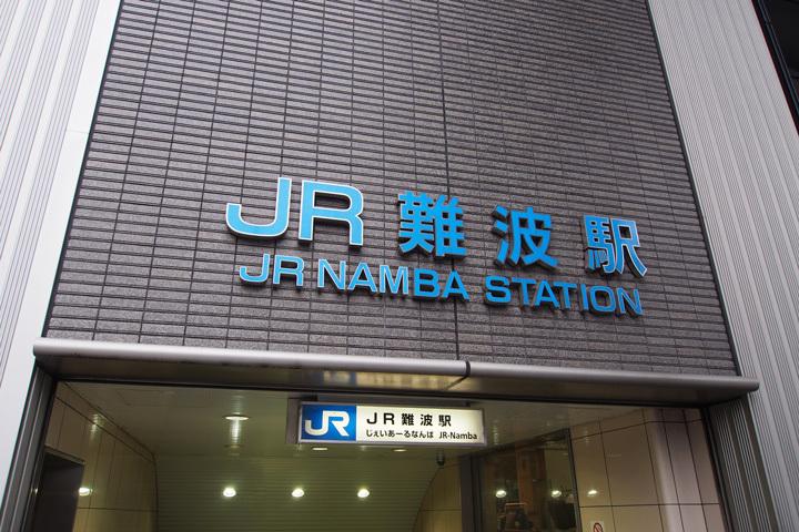 20180225_jr_namba-01.jpg