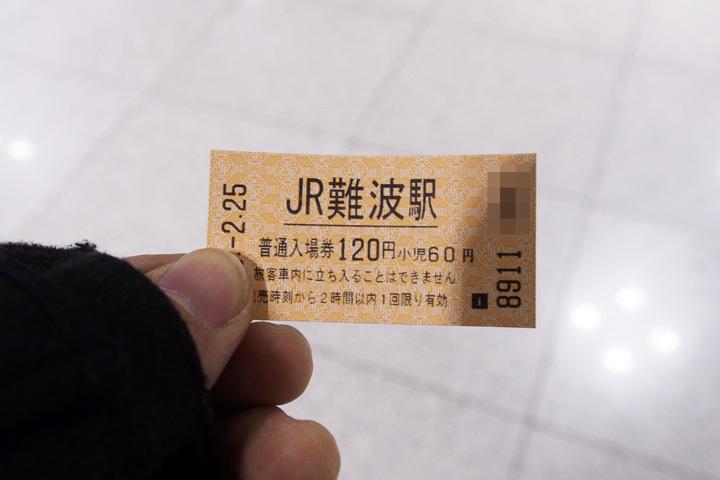 20180225_jr_tickt-01.jpg