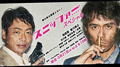 特集ドラマ「スニッファー 嗅覚捜査官 スペシャル」 (2018/3/21) 感想