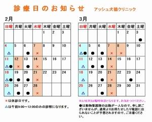 カレンダー(2018年2-3月)