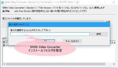 500th Video Converter 日本語化