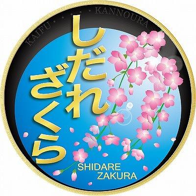shidarezakura-hm-type1-option5.jpg