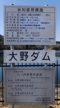 大野ダムの看板・施設案内板