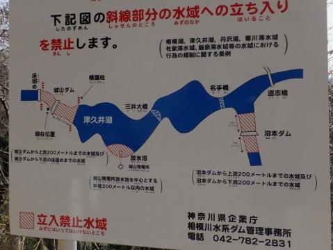 城山ダム・津久井湖・沼本ダムの立入禁止水域