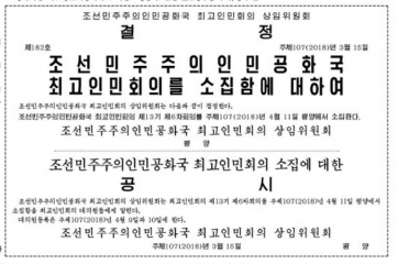 20180322 rodong 1men