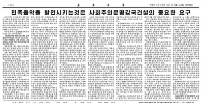 20180324 rodong5nore