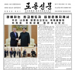 20180331 rodong1top