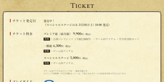 チケット180308